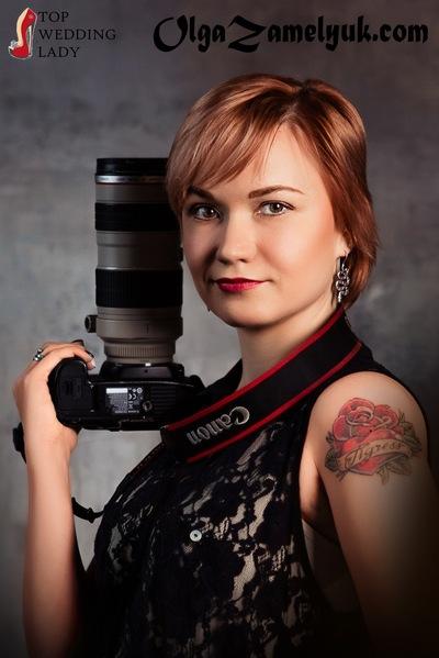 Ольга Замелюк (Фотограф)