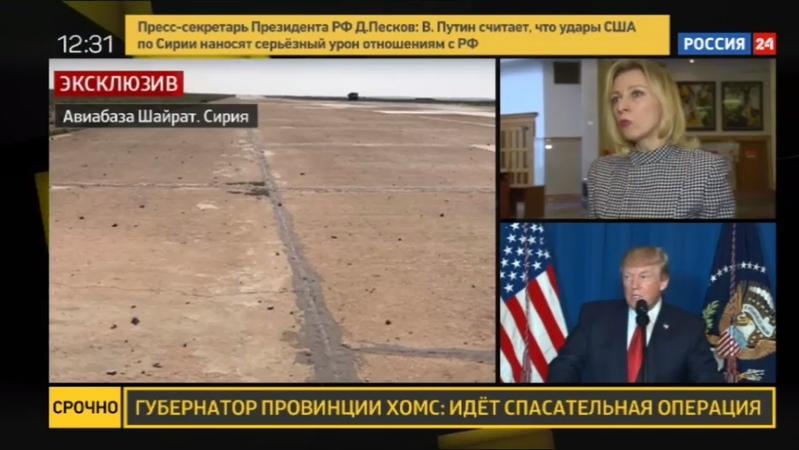 Новости на Россия 24 • Мария Захарова: США рано или поздно осознают необходимость совместного противостояния терроризму