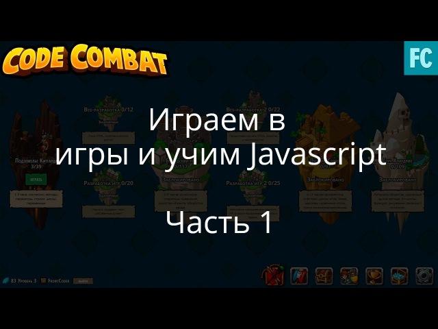 Учим Javascript, через игры. Codecombat. Часть 1
