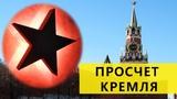 История одного ненападения. Как Путин повторил ошибку Германии