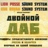 29.06.14 Lion Posse: ДВОЙНОЙ ДАБ!