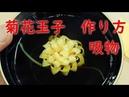 菊花玉子 吸物 Japanese egg dishes