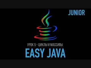 Easy Java – Junior - Урок 5 – Управляющие операторы – циклы