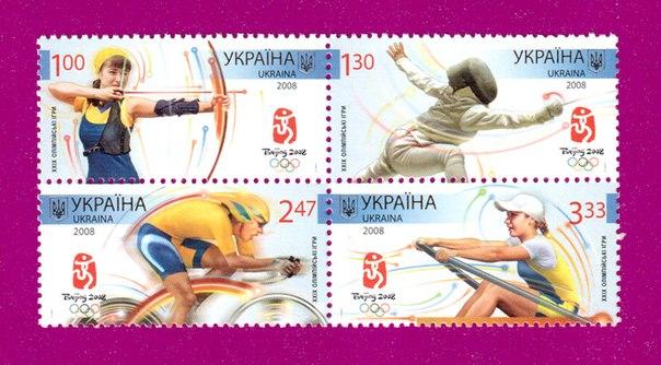 Пекінська Олімпіада в марках