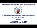 Кубок АШЖА. 07 мая 2017. Финал. АДК vs АШЖА