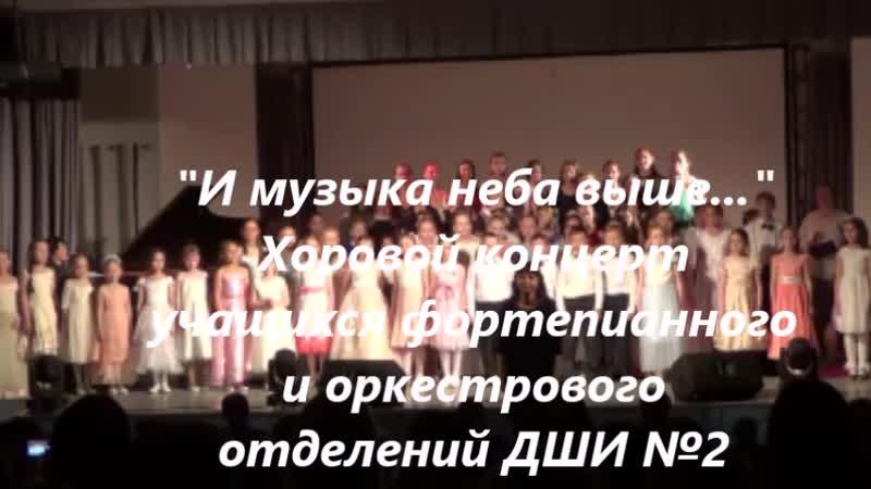 И музыка неба выше хоровой концерт