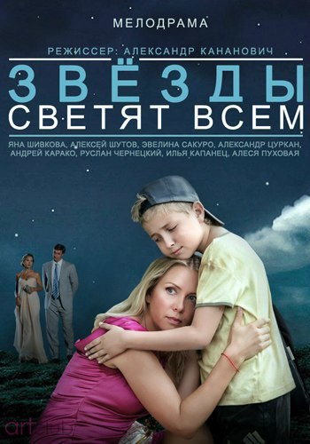 Звёзды светят всем (2014)