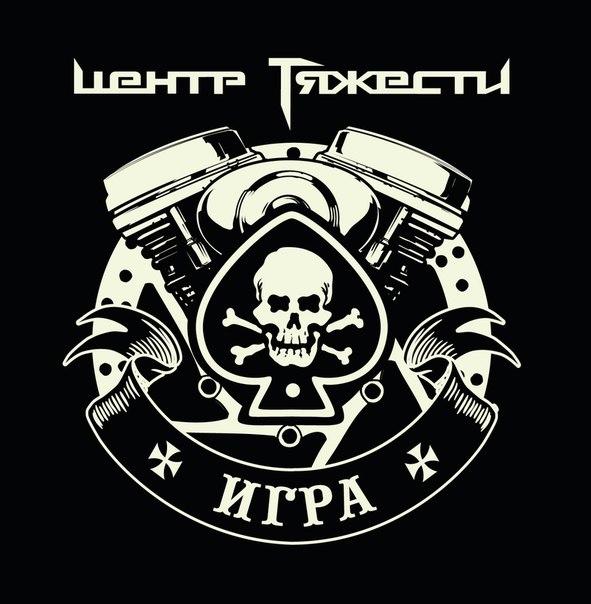 Вышел новый альбом группы ЦЕНТР ТЯЖЕСТИ - Игра (2013)