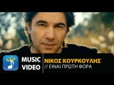 Nikos Kourkoulis -