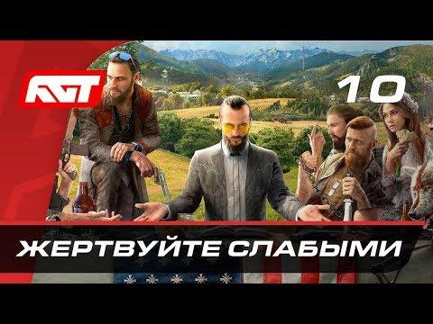 Прохождение Far Cry 5 — Часть 10: Жертвуйте слабыми