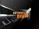 Летопись веков - Выпуск 0230. 18 августа