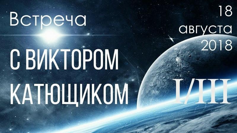 Катющик Встреча в Москве ★ 1 часть физика наука о вселенной ★ ✔