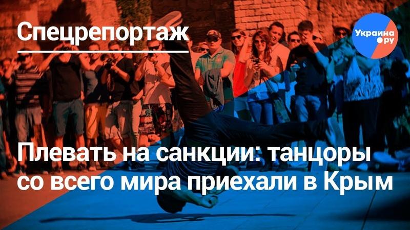 Не боятся танцоры со всего мира приехали в Крым