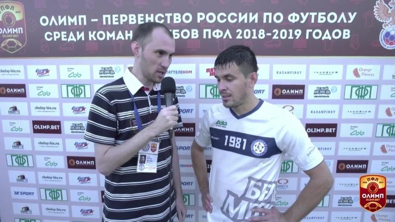 КамАЗ - Урал-2 (Екатеринбург) 2-1. Послематчевое интервью с Русланом Галиакберовым