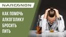 Как помочь алкоголику бросить пить Как избавиться от алкогольной зависимости