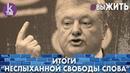 Политзаключенные Порошенко и убийство Бузины - 72 ВыЖИТЬ