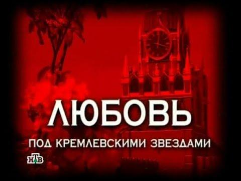 Следствие вели с Леонидом Каневским 21 серия Любовь под кремлевскими звездами 29 09 2006