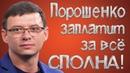 ЭТУ РЕЧЬ ДОЛЖЕН СЛЫШАТЬ КАЖДЫЙ! Евгений Мураев новое последнее 2018