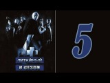 Литейный 8 Сезон 5 Серия. Сериал фильм детектив смотреть онлайн