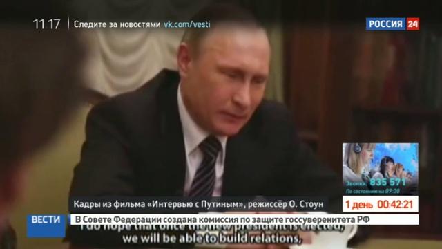 Новости на Россия 24 • Во второй части Интервью с Путиным Стоун пошел в наступление