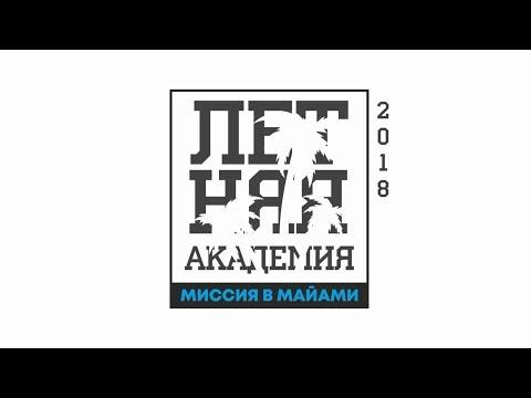 ЛЕТНЯЯ АКАДЕМИЯ МИССИЯ В МАЙАМИ!