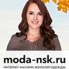 Интернет-магазин женской одежды МОДА-НСК