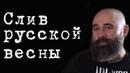 Слив русской весны ГеоргийАлександров