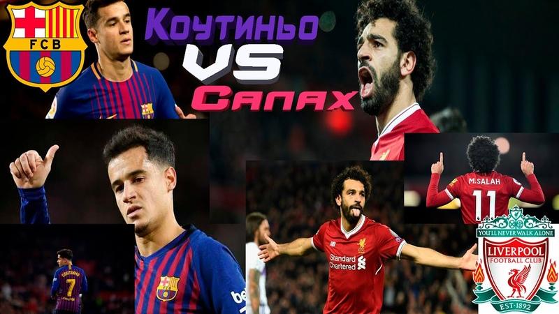 Коутиньо vs Салах ➤ОДИН НА ОДИН ➤ТОП Coutinho vs Salah➤ ЛУЧШИЕ МОМЕНТЫ