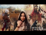 Хаю-хай с вами Mеджай ) DLC. НЕЗРИМЫЕ. Assassin's Creed. Origins.