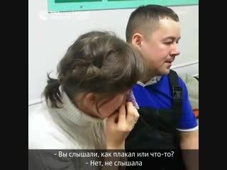 Родители младенца и спасатель о спасательной операции в Магнитогорске