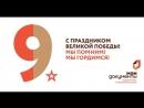 Поздравление с 9 мая от МФЦ Воскресенского муниципального района