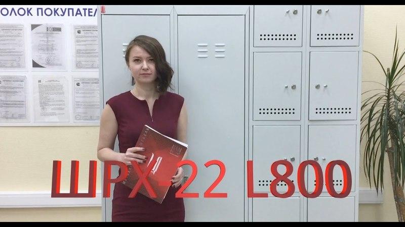 Обзор шкафа ШРХ-22 L800