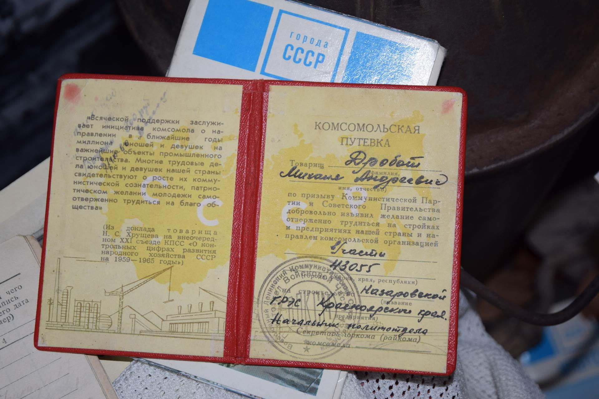 Комсомольская путёвка — документ, по которому направляли комсомольца на временную или постоянную работу на ударные стройки или на службу в Вооружённые Силы.По таким путёвкам комсомольцы отправлялись в малообжитые районы СССР для освоения целины, районов Крайнего Севера