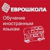 Еврошкола Тюмень, обучение иностранным языкам