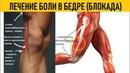 Thigh Block Injection | Блокада бедра | Триггерная зона | Лечение боли