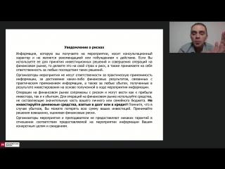 Трейдинг. Money-management. Статистика с Игорем Балякиным 11 марта 2018