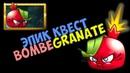 Растения против Зомби 2 - ДЕЛАЮ ЭПИК КВЕСТ НА 60 ПАКОВ Bombegranate Бомбгранат