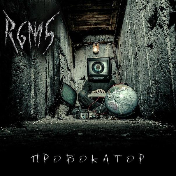 Дебютный EP группы R6M5 - Провокатор (2014)