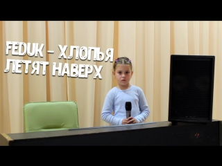 FEDUK - ХЛОПЬЯ ЛЕТЯТ НАВЕРХ (КатУшоу)