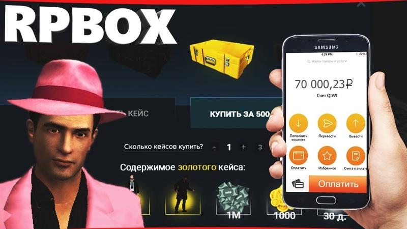 ЗАДОНАТИЛ 70.000 руб НА РП БОКС, ОТКРЫТИЕ КЕЙСОВ   57 RP BOX🔞