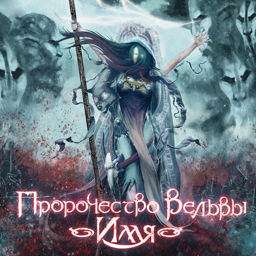 Вышел дебютный альбом группы ПРОРОЧЕСТВО ВЁЛЬВЫ - Имя (2013)