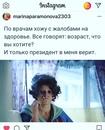 Анастасия Сланевская фото #46
