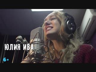Юлия Ива - Саундтрек к мультфильму