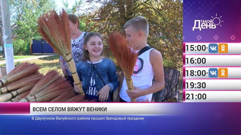 Такой день Новости 25 сентября Анонс