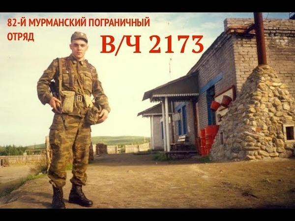 Мурманский 82 й Пограничный отряд в:ч 2173