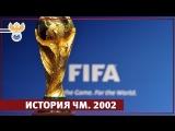 История ЧМ. 2002