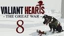 Valiant Hearts The Great War 8 - Штурм Сен - Миеля