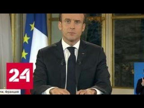 Париж погряз в протестах Макрону не верят Россия 24