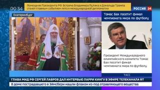 Новости на Россия 24 • В Екатеринбург приехал патриарх Кирилл