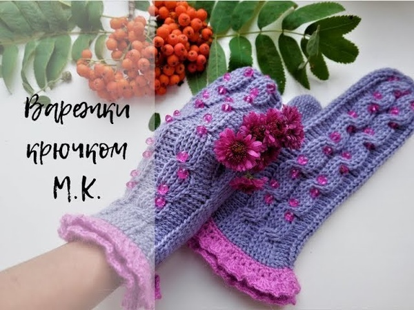 Варежки крючком бесшовные декор. How to crochet mittens. Часть - 1.
